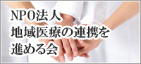NPO法人地域医療の連携を進める会