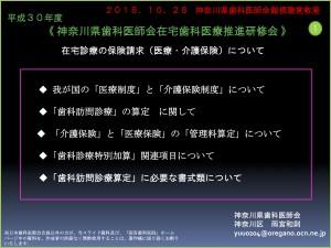神奈川県県歯科医師会訪問診療セミナー スライド(ドラッグされました)