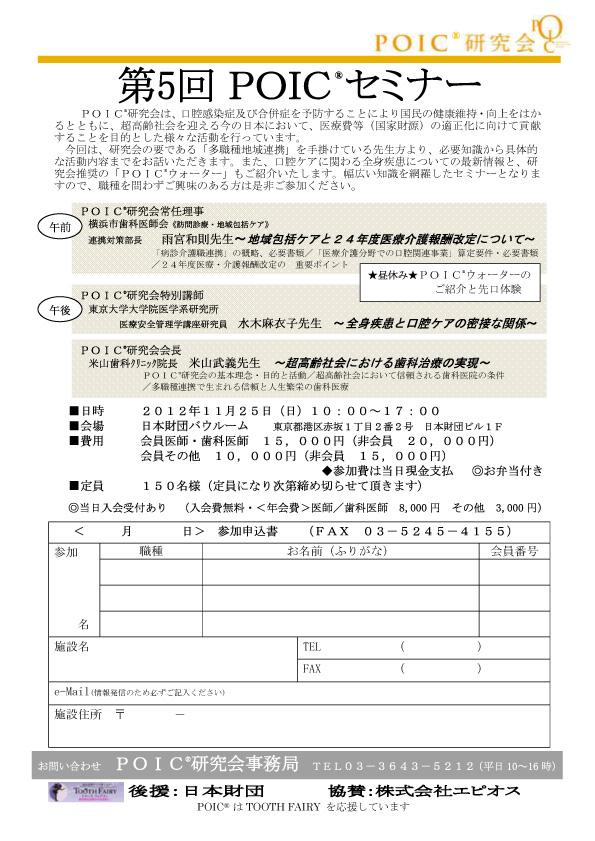 第5回 POICセミナー 申込書