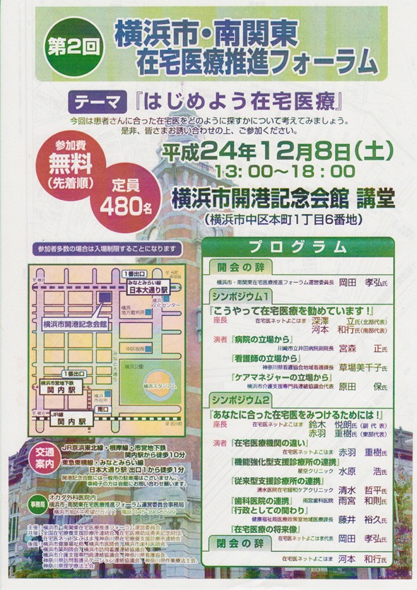 第2回 横浜市・南関東 在宅医療推進フォーラム