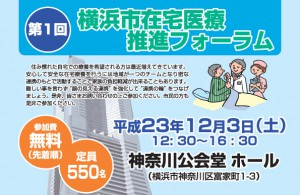 第1回横浜市在宅医療推進フォーラム